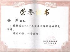 公司奖状05