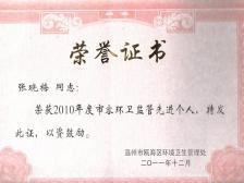 公司奖状03