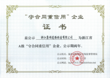 浙江省A级守合同重信用企业