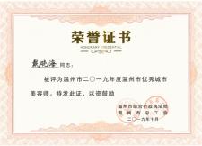 戴晓海获得2019年度温州市优秀城市美容师