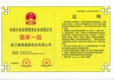垃圾分类资质证书