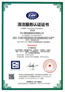清洁服务认证证书