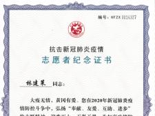 林建策抗疫志愿者证书