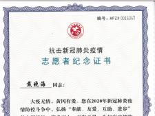 戴晓海抗疫志愿者证书