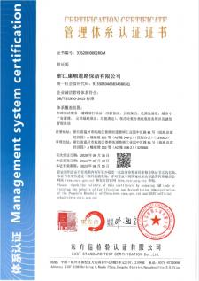 企业诚信管理体系认证