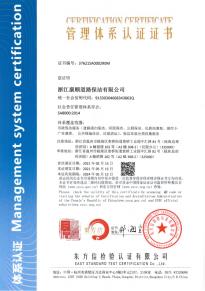 社会责任管理体系认证